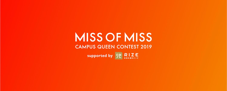 日本一のミスを決める MISS OF MISS CAMPUS QUEEN CONTEST 2019